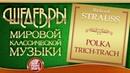 STRAUSS ❂ POLKA ❂ TRICH-TRACH ❂ ШЕДЕВРЫ МИРОВОЙ КЛАССИЧЕСКОЙ МУЗЫКИ ❂