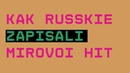 Как русские записали мировой хит - Пименов о ППК, Little Big и Децле
