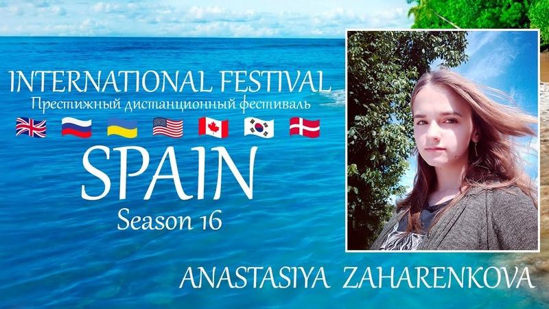 Golden Time Distant Festival 16 Season Anastasiya Zaharenkova GTSP 1601 0372