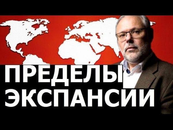 Новые границы евразийской и англосаксонской зон влияния Михаил Хазин