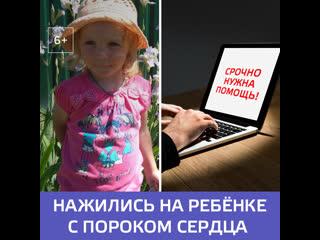 Мошенники заработали на двухлетней девочке с пороком сердца  Москва 24