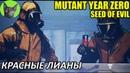 Уютное прохождение игры - Mutant Year Zero: Seed of Evil 23 - Красные лианы