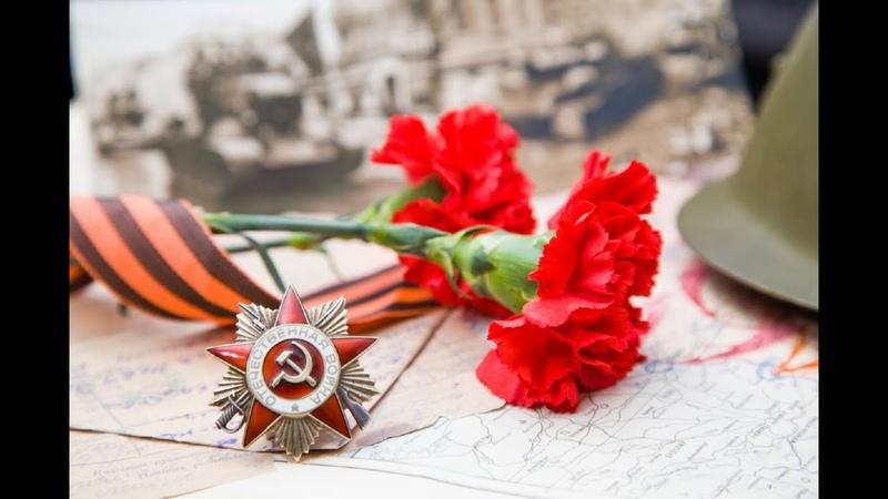 Памяти павших в Великой Отечественной войне Бери шинель пошли домой