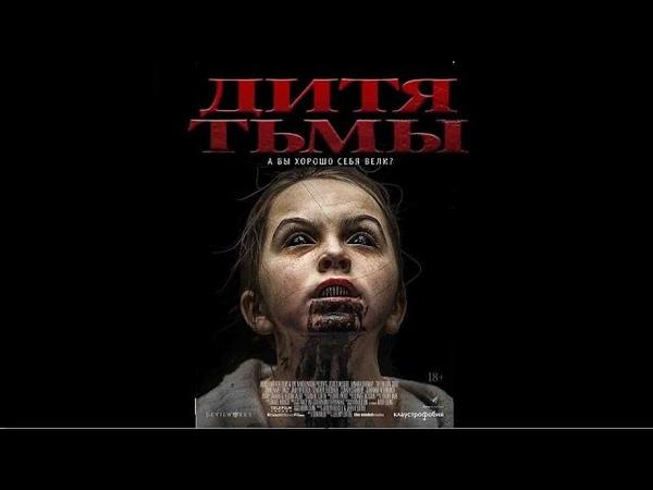 Дитя Тьмы 2017 Ужасы триллер вторник фильмы выбор кино приколы топ кинопоиск