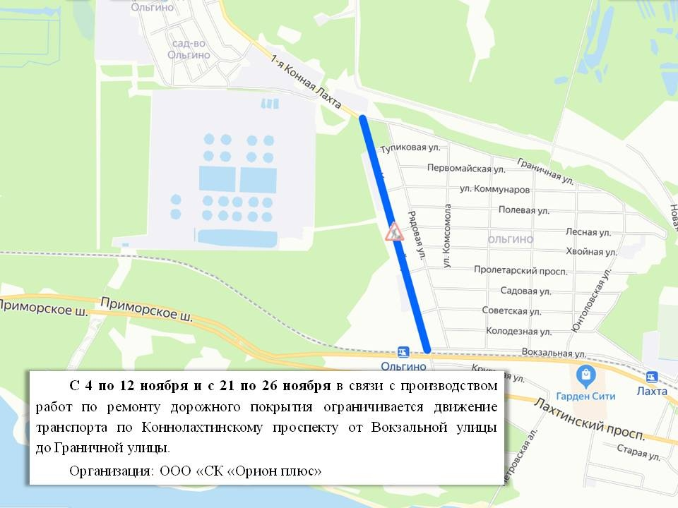 Начался ремонт Коннолахтинского проспекта