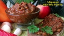 Сырая аджика из свежего болгарского перца - острая, со специями, к любому мясу или рыбе (за 5 минут)