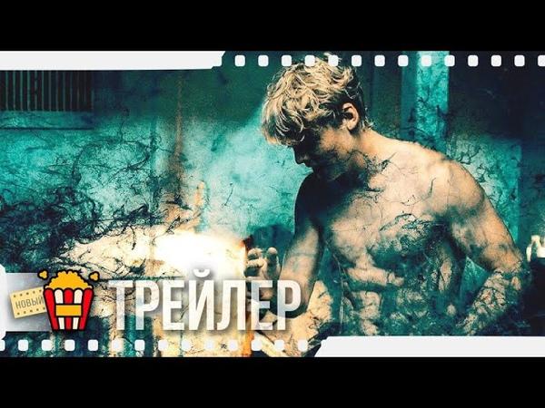 ДОЖДЬ 3 сезон Русский трейлер 2020 Альба Аугуст Лукас Тоннесен Миккель Боэ Фёльсгор