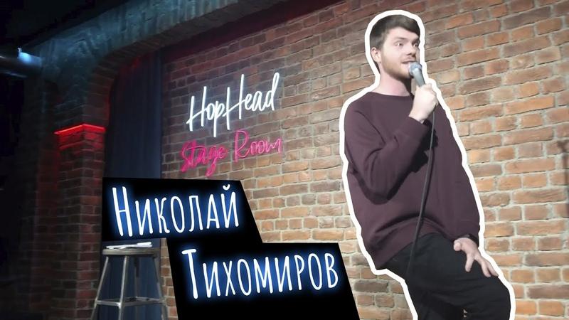 Stand Up Николай Тихомиров Hop Head