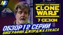 Обзор 12 серии 7 сезона Войны клонов. Биография Джорджа Лукаса