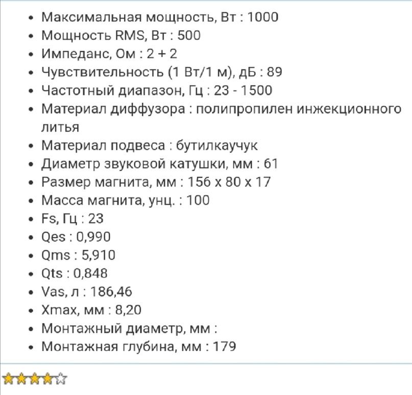 Купить сабвуфер KICX  STO 382, цена 5000 руб. | Объявления Орска и Новотроицка №8786