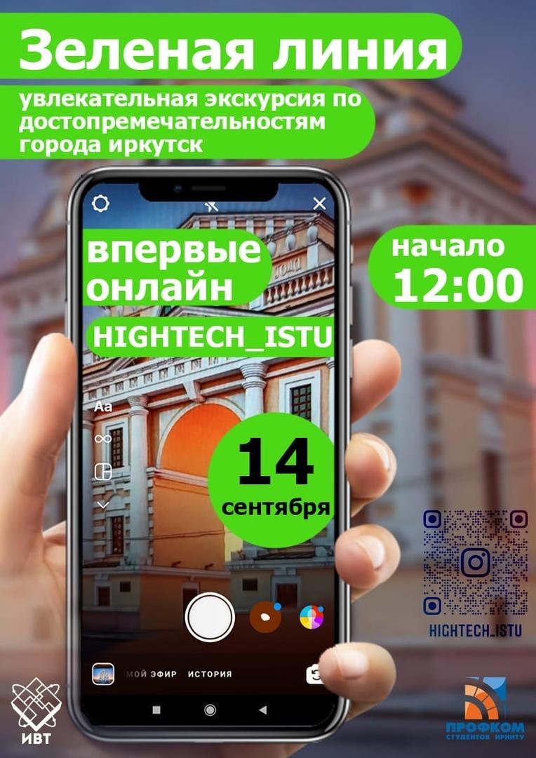 Афиша Иркутск Зеленая линия