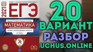 20 вариант ЕГЭ Ященко 2021 математика профильный уровень