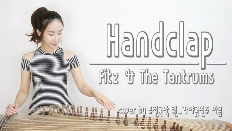 Handclap - Fitz And The Tantrums(KOREAN INSTRUMENT COVER)가야금연주☆퓨전국악퀸