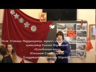 """""""Колыбельная пеплу"""" Поет Елена Соколова,  концертмейстер Светлана Шередека"""