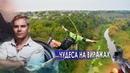Чудеса на виражах. НИИ РЕН ТВ (11.11.2020).
