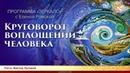 Круговорот воплощений человека. Елена Ромская и Виктор Луговой