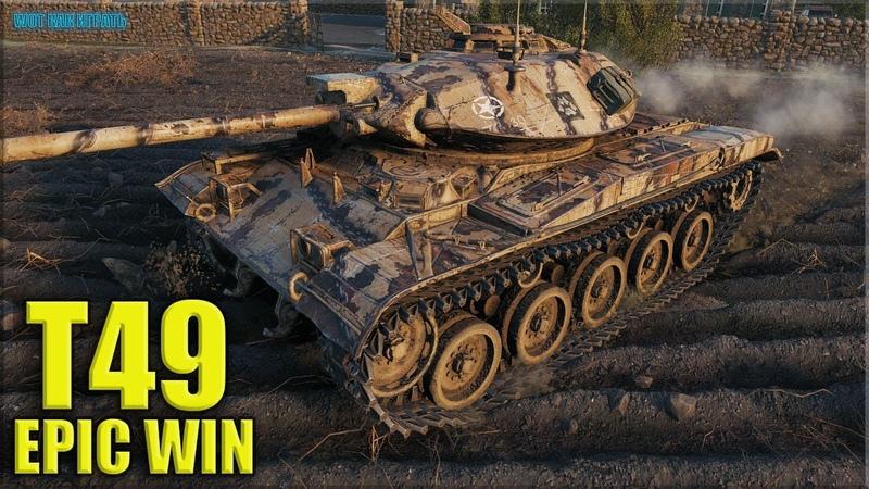 Т49 затащил на СТОК пушке 90 mm ✅ World of Tanks лучший бой ЛТ 9