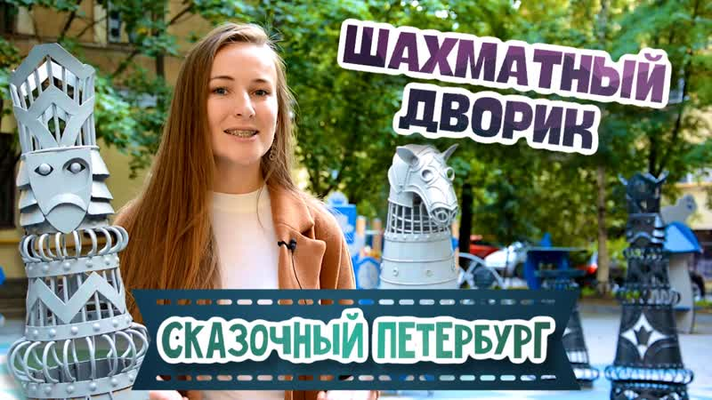 Сказочный Петербург Шахматный дворик Выпуск №24