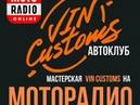 Как правильно оценить состояние автомобиля при покупке Автоклуб с мастерской Вин Кастомс. АВТОКЛУБ