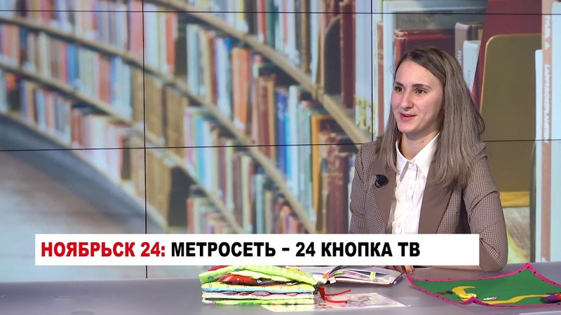 Библиотекари научат присматривать за детьми