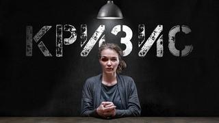 Короткометражный фильм «Кризис» | Подготовлено DeeaFilm