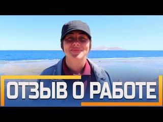 Работа аниматором в Египте: видеоотзыв от Кати (Украина)