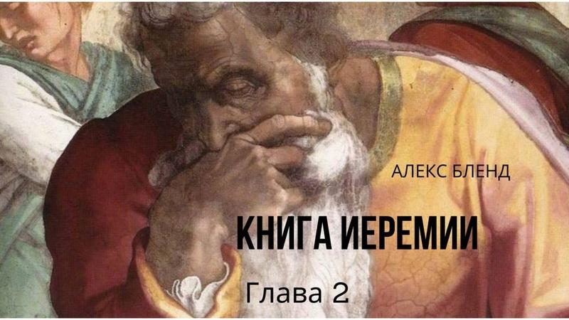 2 Беседы по Книге Иеремии А БЛЕНД