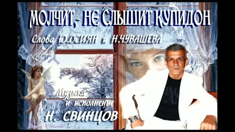 МОЛЧИТ НЕ СЛЫШИТ КУПИДОН муз испол Николай Свинцов сл Ю Осиян и Н Чувашева монтаж Ю Пласта