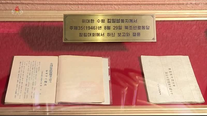 위대한 력사 빛나는 전통 -조선혁명박물관을 찾아서- 근로대중의 통일적당의 창건을 위하여