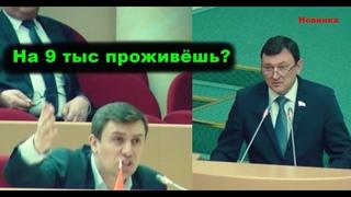 Бондаренко Довёл до слёз МИНИСТРА за прожиточный минимум!
