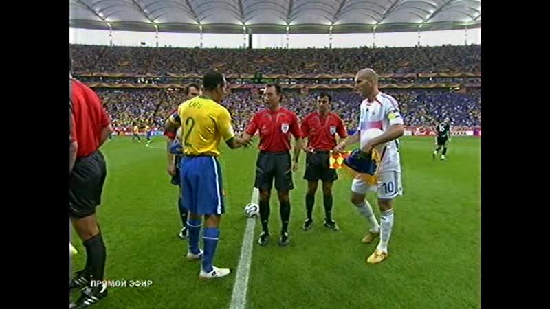 ЧМ 2006 60 1 2006 07 01 1 4 финала Бразилия Франция рус