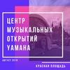 Центр музыкальных открытий Yamaha на Красной!