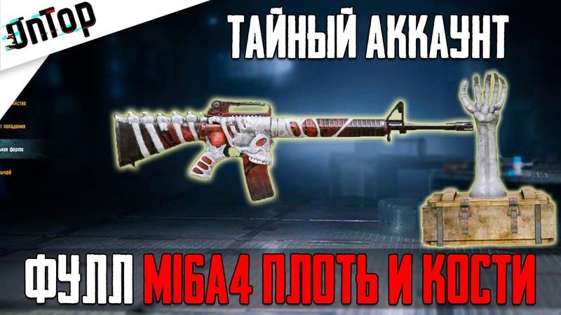САМЫЙ РЕДКИЙ СКИН M16A4 ПЛОТЬ И КОСТИ ФУЛЛ PUBG MOBILE ТАЙНЫЙ АККАУНТ 2 СЕЗОНА ПУБГ МОБАЙЛ
