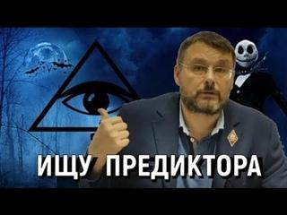 Разоблачения КОБ-чистки НОД (Е.А.Федоров, Буштунц Рубен).
