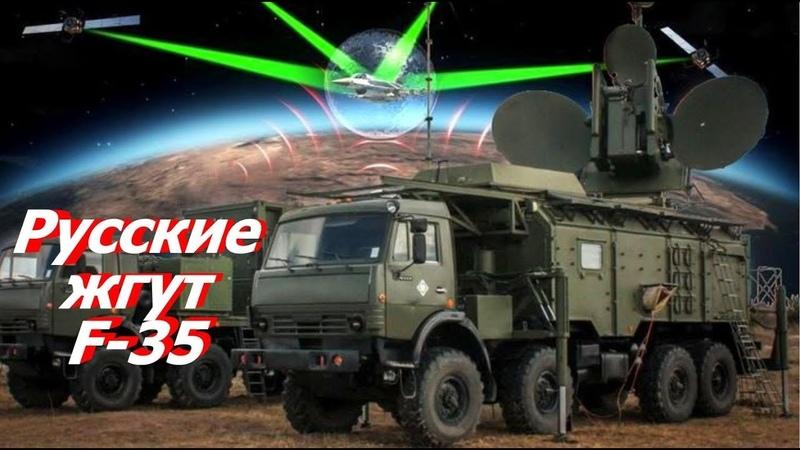 Русские не сбивают русские просто жгут электронику F 35