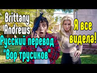 Brittany Andrews большие сиськи big tits [Трах, all sex, porn, big tits, Milf, инцест, порно blowjob brazzers секс анальное]