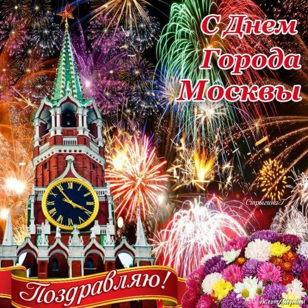 Открытки с днем города москвы 2018
