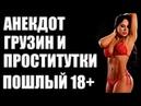 Анекдот про Грузина, очень смешной Анекдоты смешные до слез Новые анекдоты