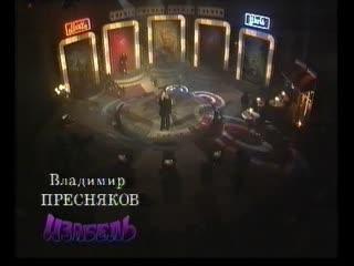 "04. Владимир Пресняков. Птица (""Изабель Шоу"") (стереозвук)"