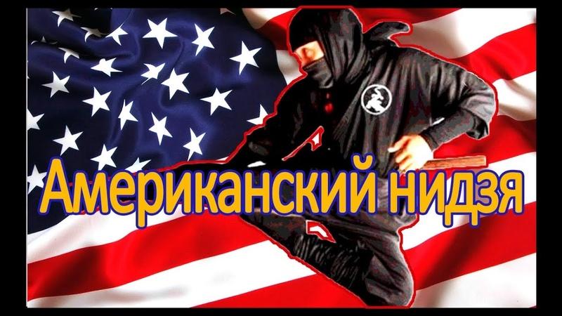 Смотреть онлайн боевик Американский Ниндзя