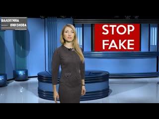Stop Fake. Женщина, разместившая фейк о коронавирусе, будет наказана крупным денежным штрафом