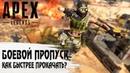 Боевой пропуск Apex Legends/Сезон 1/Быстрая прокачка!