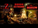 WORLD WAR Z EXTREME. 5 ЧЕРЕПОВ. НЕРВЫ НА ПРЕДЕЛЕ