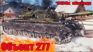 13к урона!!! ЧТО ДЕЛАЛИ СОЮЗНИКИ??? ✅ World of Tanks Объект 277 лучший бой