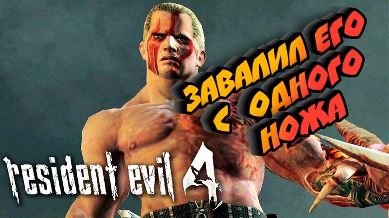 Resident Evil 4 УБИЛ КРАУЗЕРА ОДНИМ НОЖОМ!
