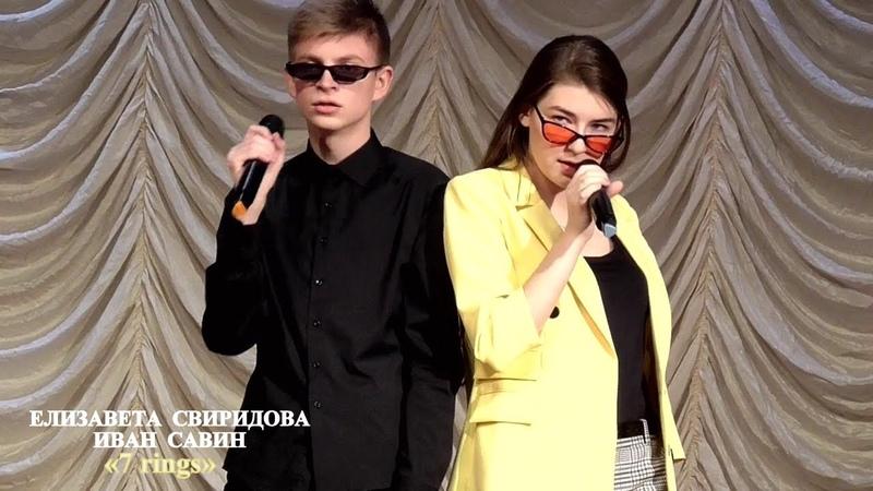 Елизавета Свиридова Иван Савин г Брянск 7 rings