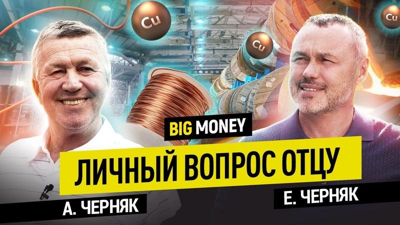 АЛЕКСАНДР ЧЕРНЯК Оборот бизнеса $120 млн в 74 года Личный вопрос отцу BigMoney №100