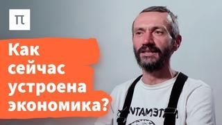 Пути развития экономической науки — Алексей Савватеев / ПостНаука
