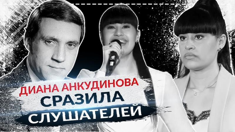 Диана Анкудинова сразила слушателей Так Высоцкого ещё никто не исполнял