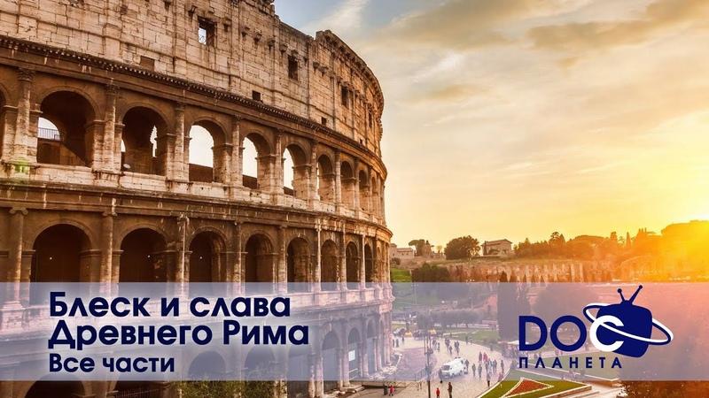 Блеск и слава Древнего Рима Все части Документальный фильм Сборник